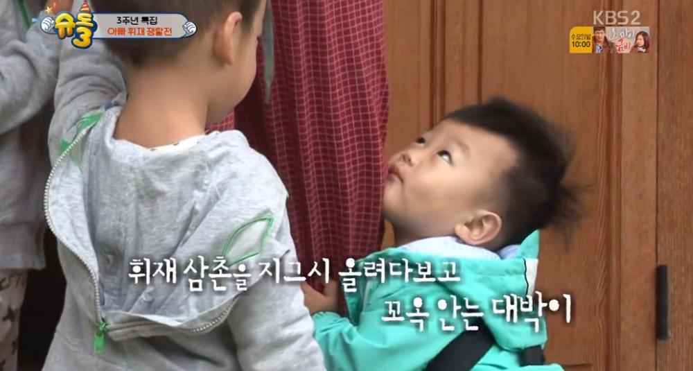 Daebak es travieso y juega con el corazón de Lee Dong Gook