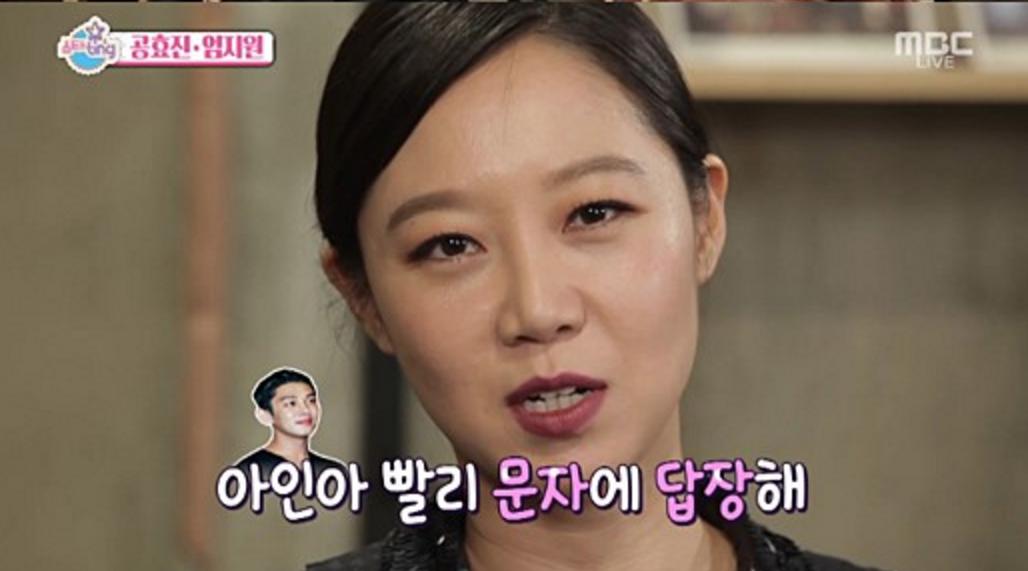 Gong Hyo Jin elige a su tipo ideal y menciona al actor con el que le gustaría trabajar