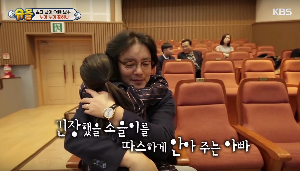 So Eul conmueve inexplicablemente a su padre hasta las lágrimas durante una presentación