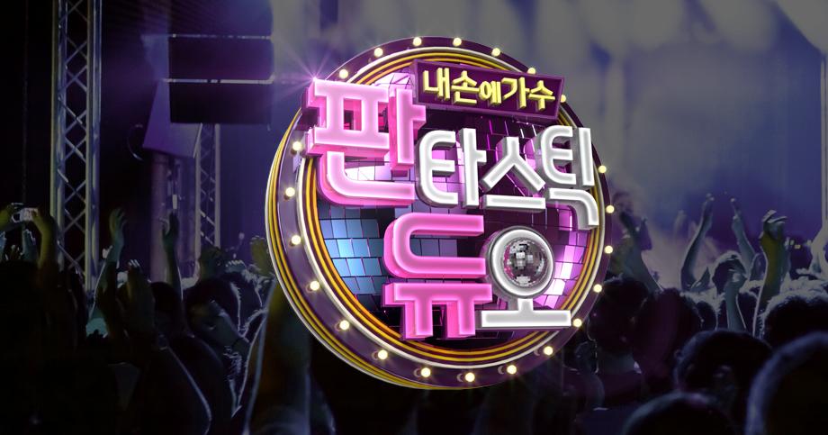 """El programa """"Fantastic Duo"""" tendrá versión en español el próximo año"""