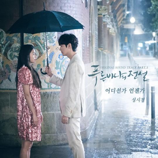 """Sung Si Kyung presta su voz y sus habilidades para la banda sonora de """"Legend Of The Blue Sea"""""""