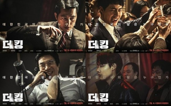 """""""The King"""" establece un nuevo récord como el trailer de película coreana más visto"""