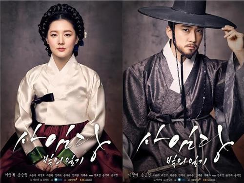 "SBS revela trailer para ""Saimdang, Light's Diary"" de Lee Young Ae y Song Seung Heon"