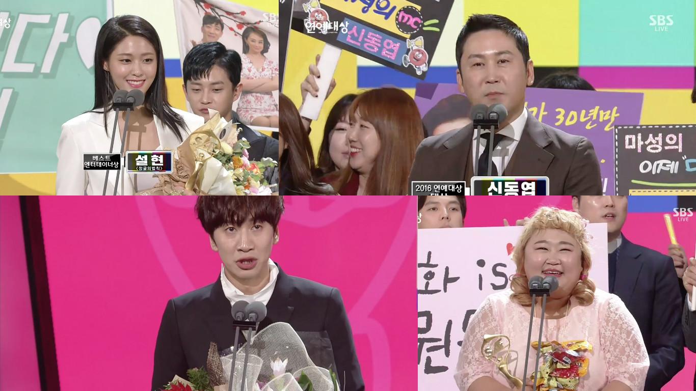 Ganadores de los 2016 SBS Entertainment Awards