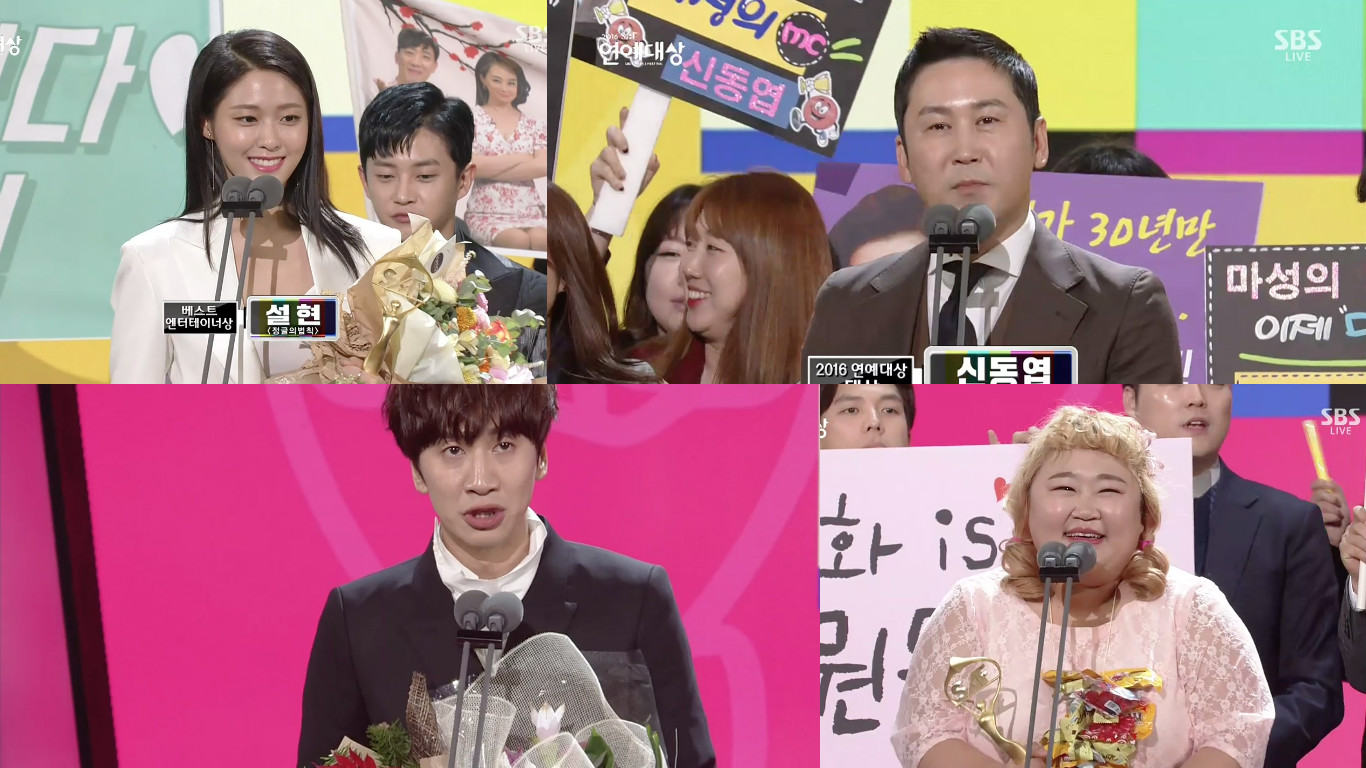 Ganadores de los 2016 SBS Entertainment Awards