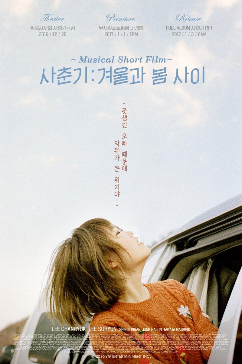 Lee Soo Hyun de Akdong Musician no tiene preocupaciones en más reciente imagen teaser para su regreso