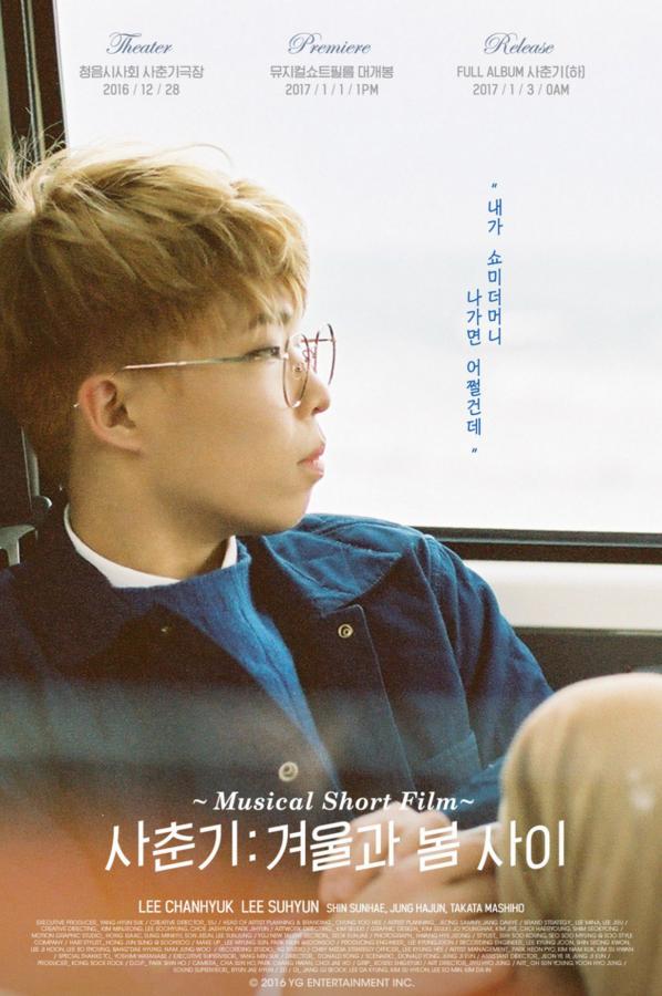 Lee Chan Hyuk de Akdong Musician parece pensativo en una última imagen teaser