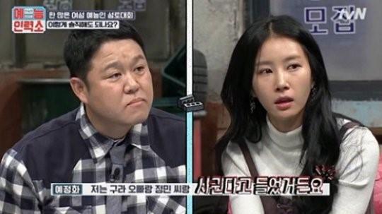 Kim Gura y Kim Jung Min responden a rumores de citas