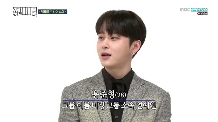 """Yong Junhyung explica porque se apareció inesperadamente en """"Weekly Idol"""""""