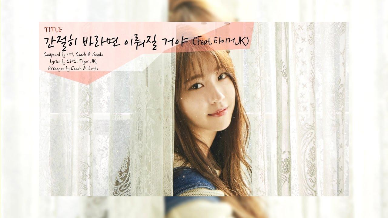 """I (Cha Yoon Ji) publica un medley para su mini álbum de debut """"I Dream"""""""