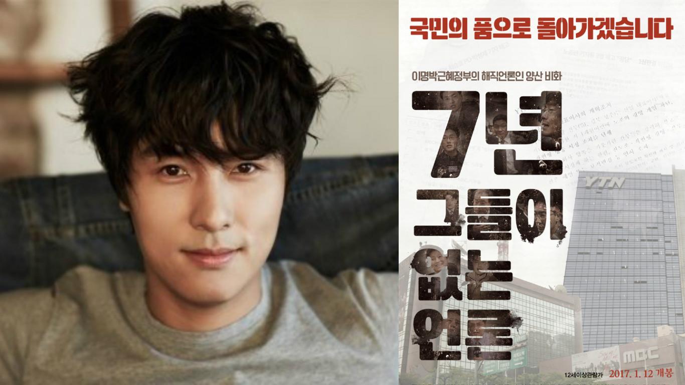 Kim Dong Wan de Shinhwa dona al documental que analiza la libertad de prensa en Corea