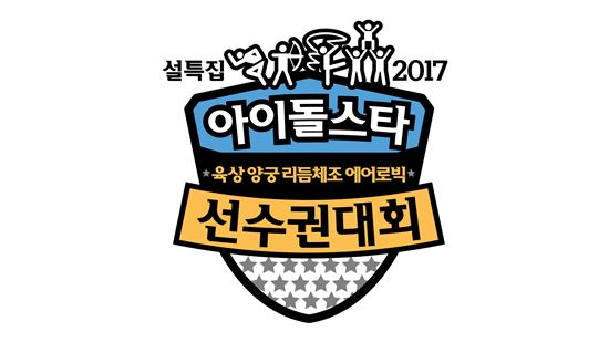 """""""2017 Idol Star Athletics Championships"""" revela sus planes para hacer del evento de este año divertido y libre de lesiones"""