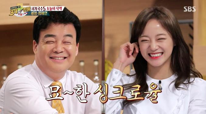 """Baek Jong Won se """"disculpa"""" con Kim Sejeong de gugudan por su parecido"""