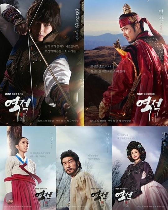 El drama histórico épico de Yoon Kyun Sang revela pósteres para los personajes principales