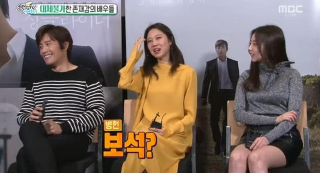 Lee Byung Hun, Gong Hyo Jin y Ahn Sohee comparten lo que más atesoran en sus vidas