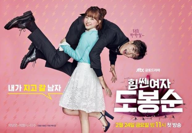 "Park Bo Young y Park Hyung Sik son juguetones en nuevos pósters de ""Strong Woman Do Bong Soon"""