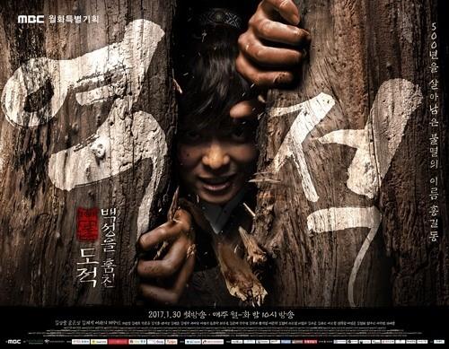 """""""Rebel: Thief Who Stole The People"""" lanza un vídeo promocional y trailer"""