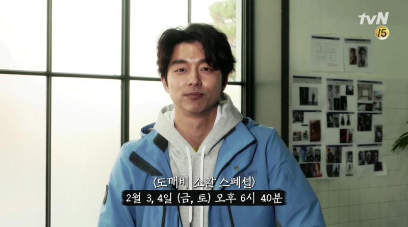 """Gong Yoo dice que """"Goblin"""" todavía no ha terminado, comenta sobre los próximos episodios especiales"""