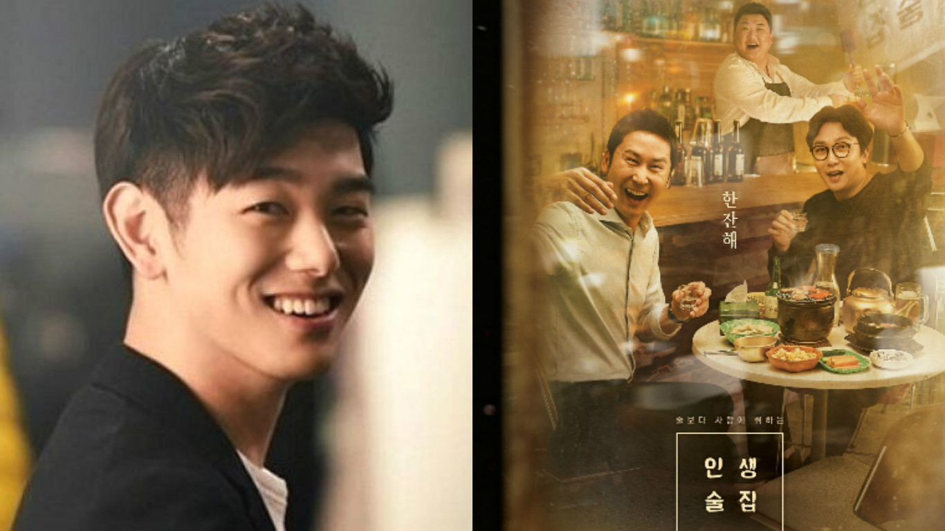 """""""Life Bar"""" incorpora a Eric Nam como nuevo MC + Se convierte en el único programa de tvN calificado como para mayores de 19"""