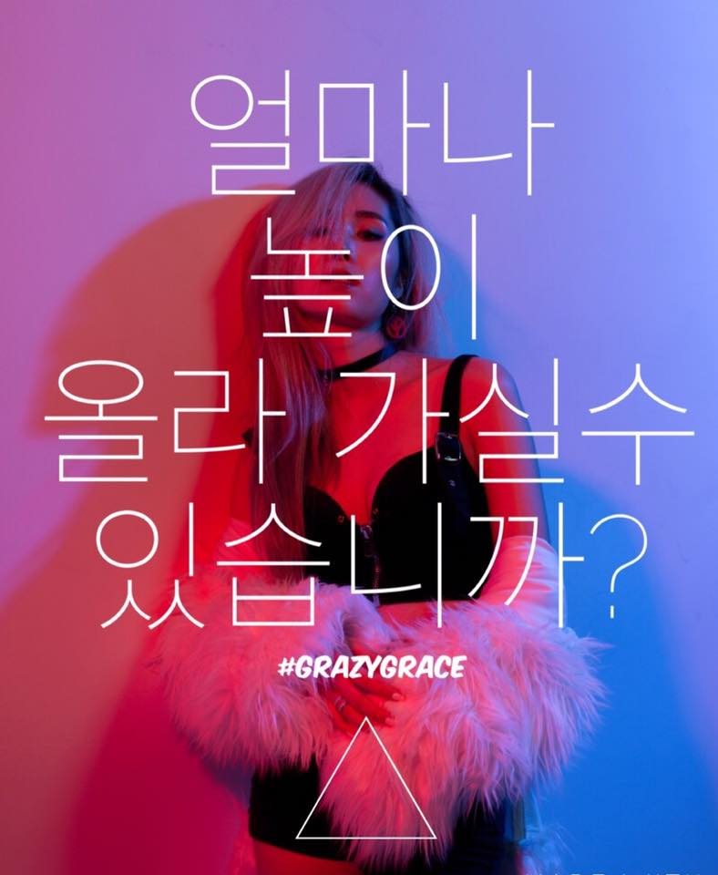 """Grace de """"Unpretty Rapstar"""" lanzará un sencillo para celebrar primer aniversario desde su debut"""