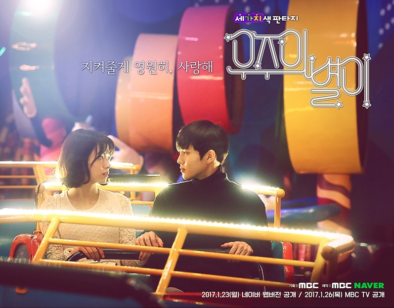 Drama de MBC protagonizado por Suho de EXO es criticado por degradar a las fans