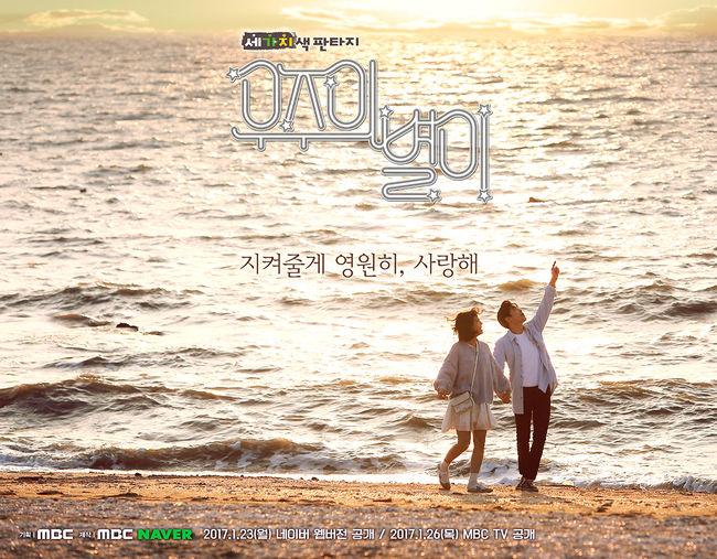 MBC elimina controversial línea de la emisión del drama protagonizado por Suho de EXO