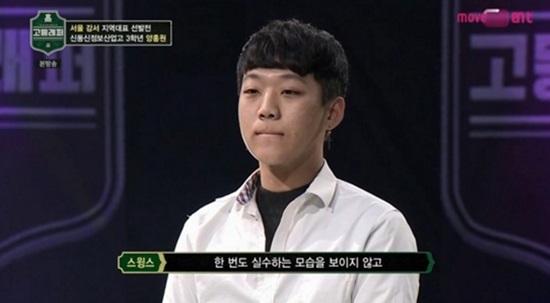 """Yang Hong Won se convierte en el segundo participante de """"High School Rapper"""" afectado por la controversia"""