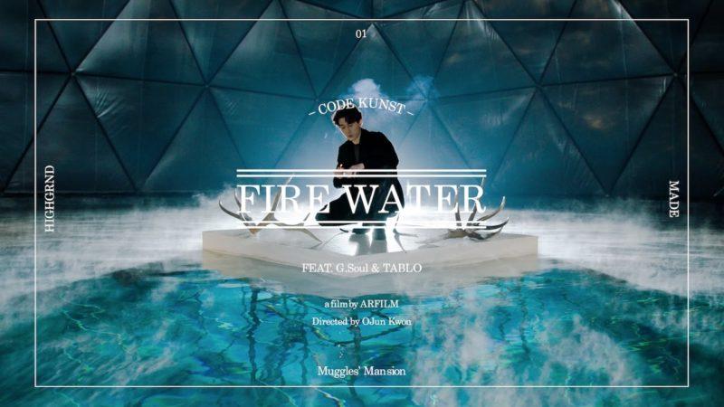 """Code Kunst publica MV para """"Fire Water"""" con G.Soul y Tablo"""