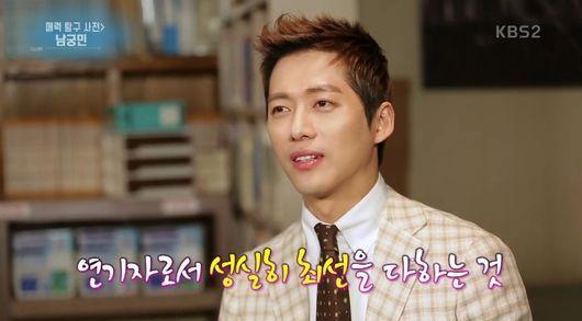 """Namgoong Min habla sobre su amor por la actuación y qué es lo que hace a """"Chief Kim"""" tan encantador"""