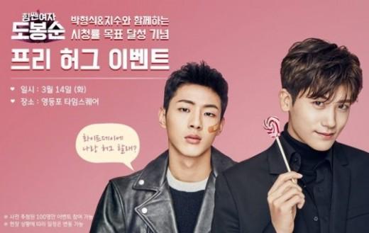 Ji Soo y Park Hyung Sik mantendrán su dulce promesa de rating en el Día Blanco