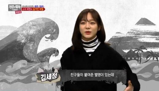 Kim Sejeong de gugudan confía en su fuerza y revela su apodo del instituto
