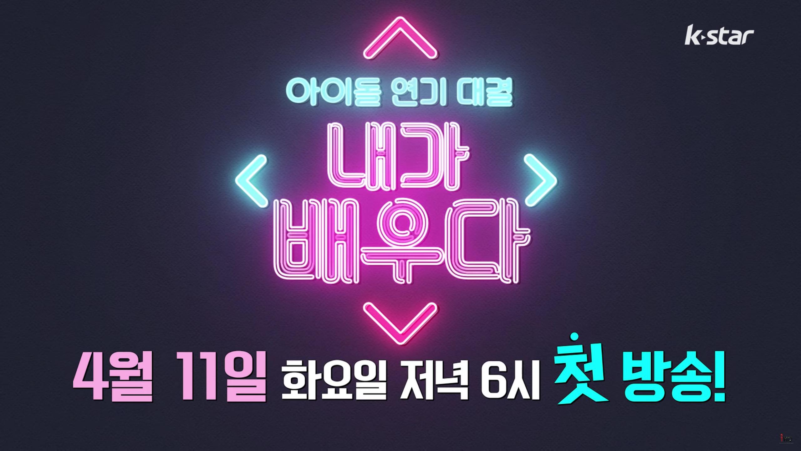 ídolos del K-Pop muestran su lado competitivo en nuevo teaser para programa de competencia de ídolos