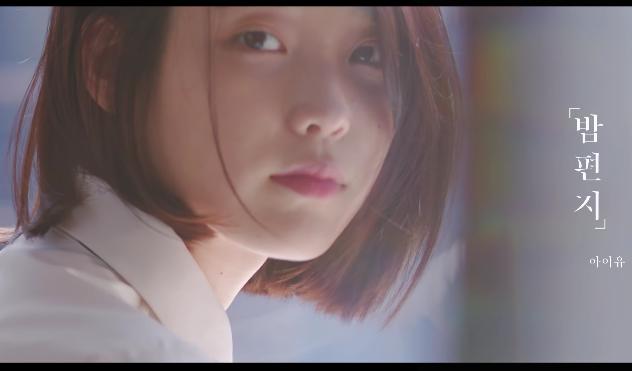 """IU lanza un dulce teaser para su pista de pre-lanzamiento """"Through The Night"""""""