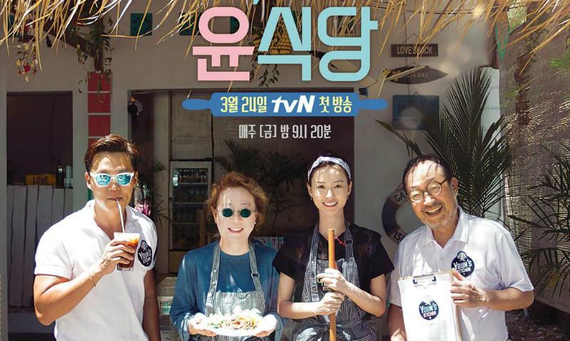 """El proyecto más reciente de PD Na Young Suk, """"Youn's Kitchen"""", tiene un inicio fuerte con el rating más alto en su horario"""