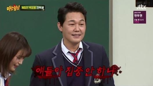 """Park Sung Woong se muestra desde carismático a divertido en """"Ask Us Anything"""""""
