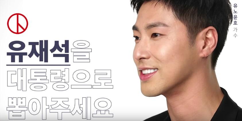 Celebridades coreanas dicen que prefieren no tener a Yoo Jae Suk como próximo presidente