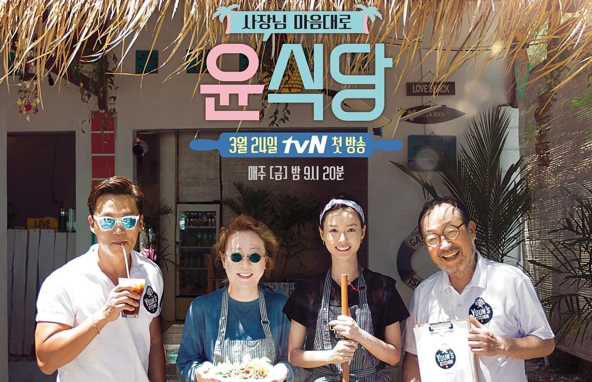 "Yoon Yeo Jung dice que está dispuesta a aparecer en otra temporada de ""Youn's Kitchen"""