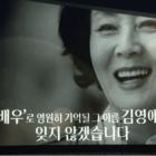 Los 53rd Baeksang Arts Awards rinden tributo a Kim Young Ae con premio a su trayectoria