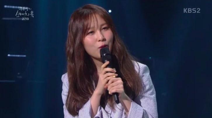 La cantante Kwon Jin Ah revela qué tiene en común con Gong Yoo