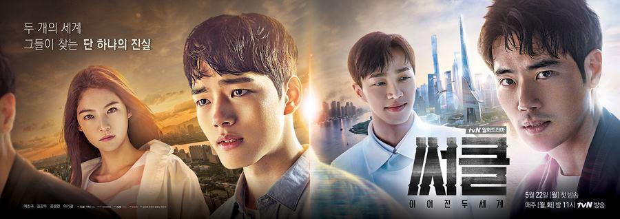 """El próximo drama de ciencia-ficción de tvN, """"Circle"""", emitirá un episodio especial antes de su 1er capítulo"""