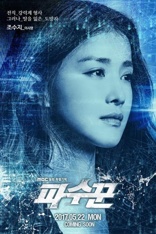 """Lee Si Young habla de las dificultades de ser una afligida madre y una heroína de acción en """"Lookout"""""""