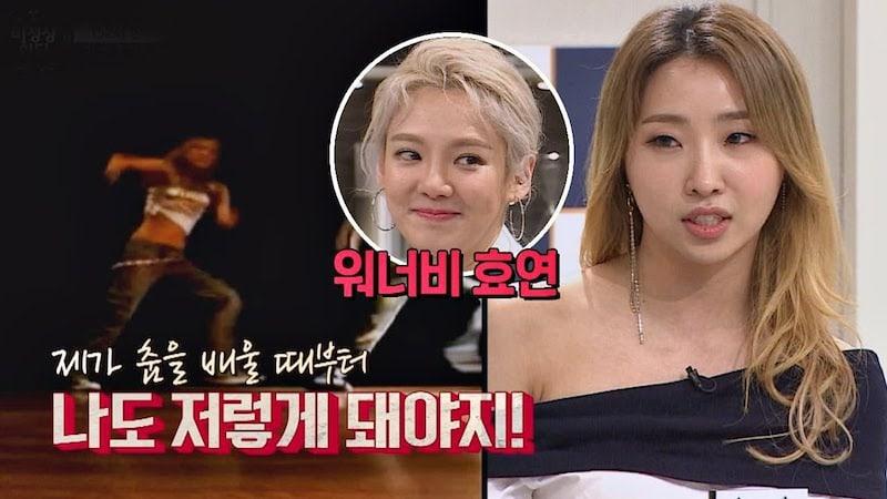 Gong Minzy explica cómo Hyoyeon fue una fuente de inspiración