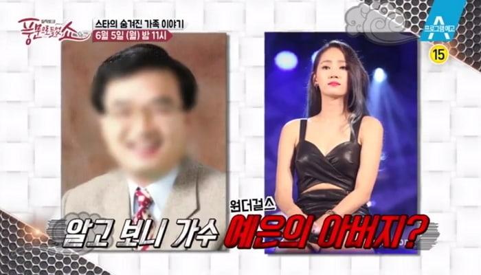 El padre de Yeeun es presuntamente acusado por cargos de fraude y malversación