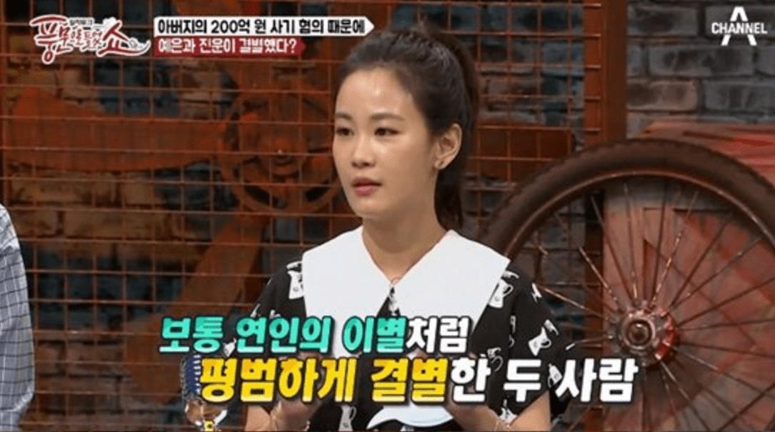 Kim Ji Min niega que la ruptura de Yeeun Jeong Jinwoon estuviese influenciada por el presunto escándalo del padre de Yeeun