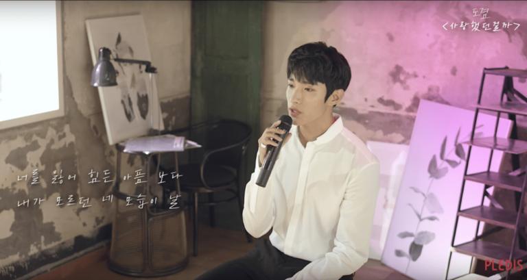 """Dokyeom de SEVENTEEN demuestra su versátil rango vocal en cover para """"She Didn't Love Me"""""""
