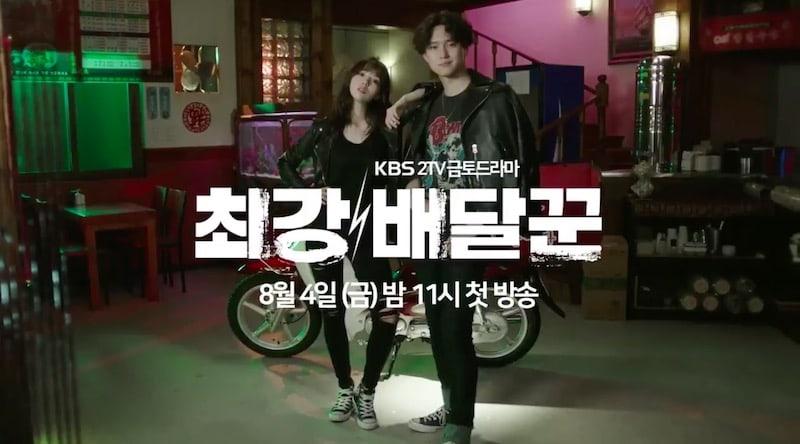 Go Kyung Pyo y Chae Soo Bin son los repartidores más frescos en teaser para nuevo drama