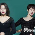 """""""Woman Of Dignity"""" en la cúspide de convertirse en el drama más visto de JTBC con su más reciente episodio"""