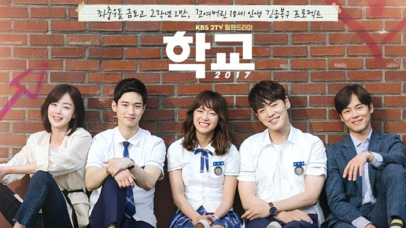 """School 2017"" divierte a los televidentes con parodias de famosos dramas coreanos"