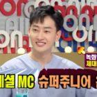 """Eunhyuk de Super Junior hace su primera aparición en TV en """"Radio Star"""" tras su regreso del ejército"""