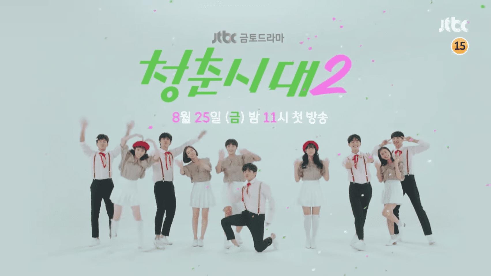 """El elenco de """"Age Of Youth 2"""" baila en divertido teaser"""